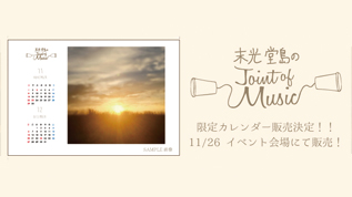 <small>【TAHKYOU SOLDOUT】</small><br>JONT OF MUSIC♪ #2 限定グッズ