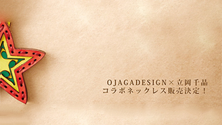 <small>【THANKYOU SOLDOUT】</small><br>OJAGADESIGN×立岡千晶のコラボレートアイテム発売決定!