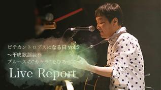 "<small> 【Live Report】</small><br>『ピテカントロプスになる日 vol.3  ~平成歌謡絵巻 ブルースの""カケラ""をひろって~』"