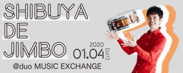 <small>【公演終了・ありがとうございました】</small><br>世界で最も有名な日本人ドラマー・ミュージシャン「神保彰」ワンマンオーケストラ 2020 -SHIBUYA DE JIMBO- 開催!
