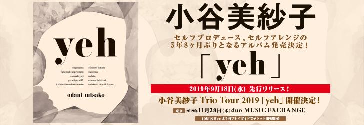 小谷美紗子 セルフプロデュース、セルフアレンジの5年8ヶ月ぶりとなるアルバム「yeh」発売決定!