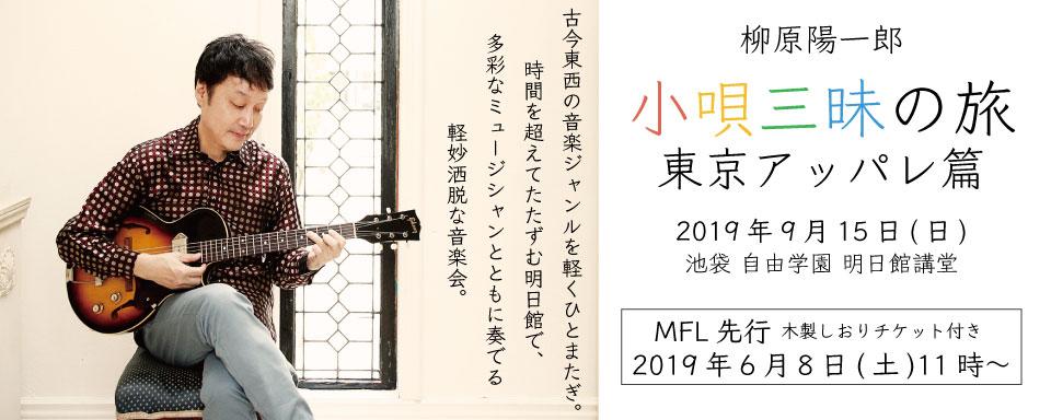柳原陽一郎スペシャルライブ 小唄三昧の旅 東京アッパレ篇