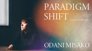 小谷美紗子「PARADIGM SHIFT」スペシャルインタビュー