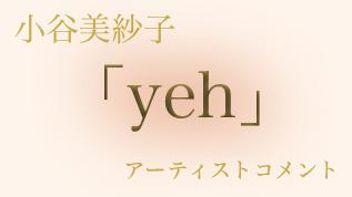 小谷美紗子「yeh」アーティストコメント