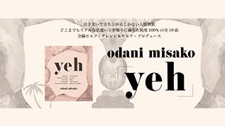 """シンガー・ソングライター""""小谷 美紗子"""" セルフプロデュース、セルフアレンジの5年8ヶ月ぶりとなるアルバム「yeh」"""