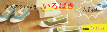 <small>オトギデザインズ×Music for Life</small><br>いろばき入荷!!