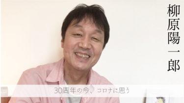 """""""柳原陽一郎""""30周年の今、コロナに思う【第一弾】"""