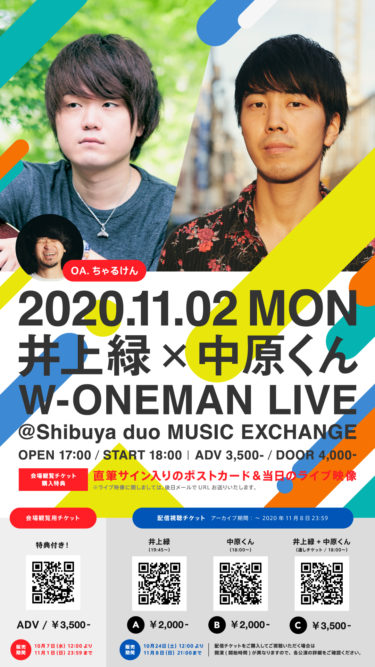 <small>【公演終了・ありがとうございました】</small><br>井上緑×中原くん W-ONEMAN LIVE